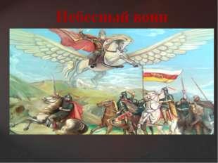 Небесный воин