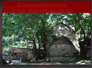 Церковь святого Георгия в с. Дзивгис (Куртатинское ущелье)