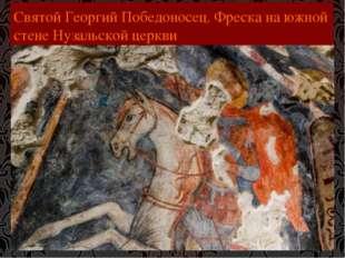Святой Георгий Победоносец. Фреска на южной стене Нузальской церкви
