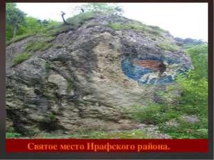Святое место Ирафского района.