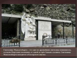 Святилище Мыкалгабырта – это одно из древнейших святилищ появившееся, соглас