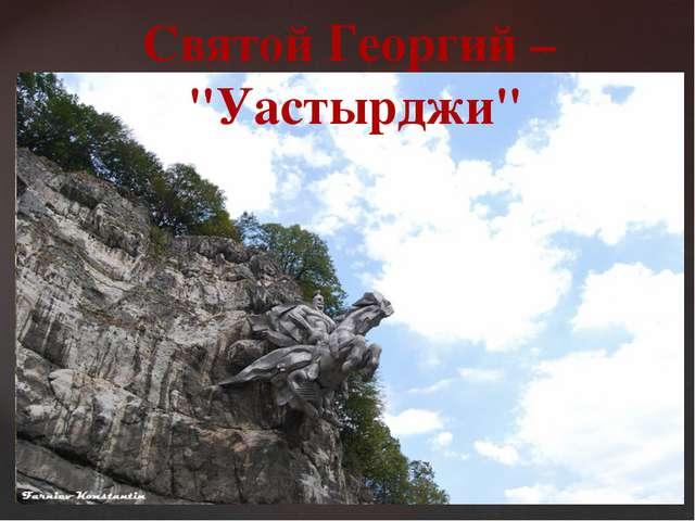 """Святой Георгий – """"Уастырджи"""""""