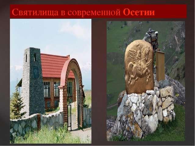 Святилища в современной Осетии
