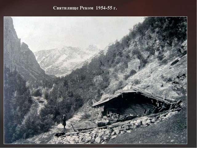 Святилище Реком 1954-55 г.