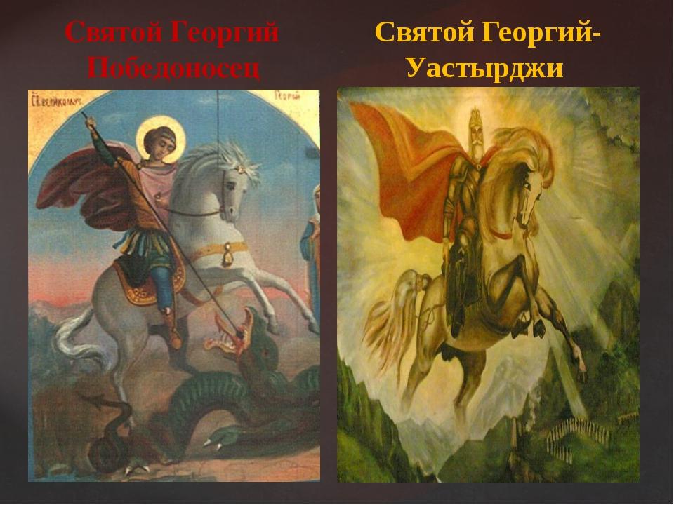 Святой Георгий Победоносец Святой Георгий- Уастырджи