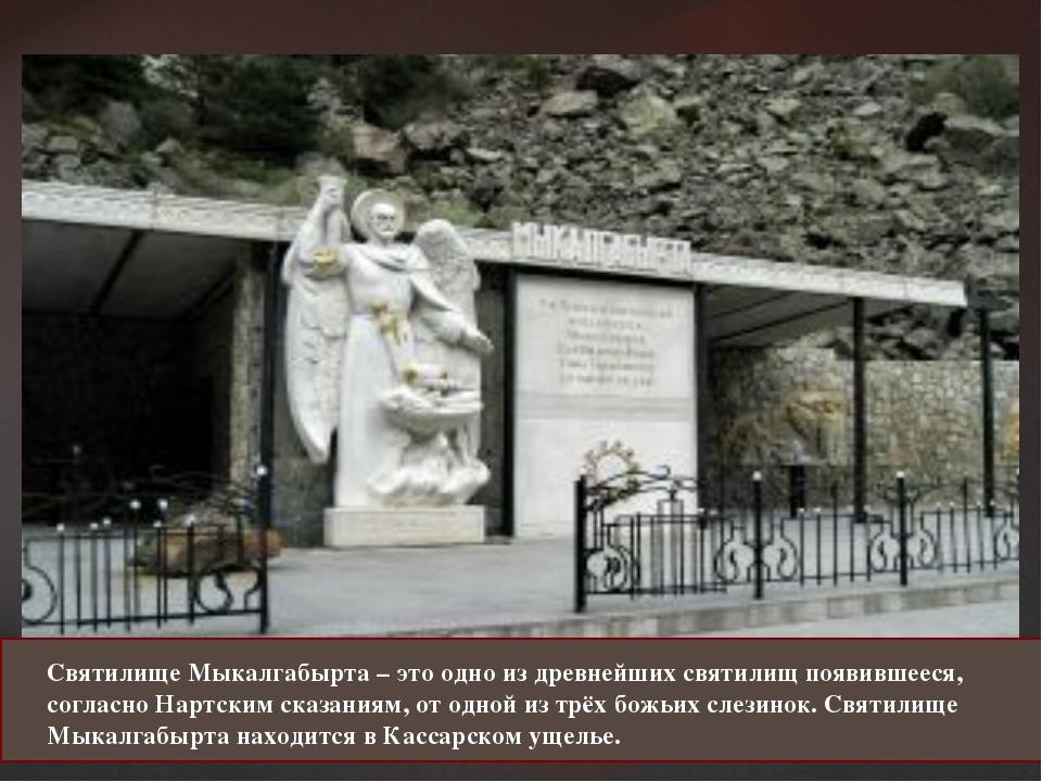 Святилище Мыкалгабырта – это одно из древнейших святилищ появившееся, соглас...