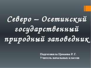 Северо – Осетинский государственный природный заповедник Подготовила Цомаева