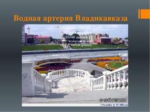 Водная артерия Владикавказа
