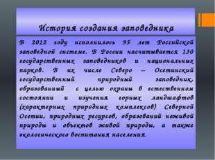 История создания заповедника В 2012 году исполнилось 95 лет Российской запове