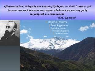 «Путешествие, совершённое поперёк Кавказа, по всей Осетинской дороге, стоит д