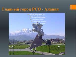 Главный город РСО - Алания