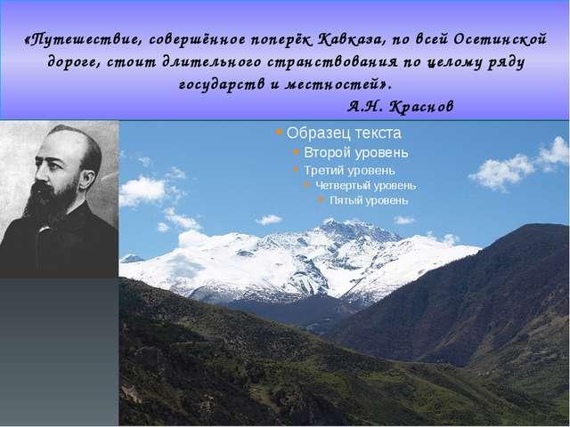 «Путешествие, совершённое поперёк Кавказа, по всей Осетинской дороге, стоит д...