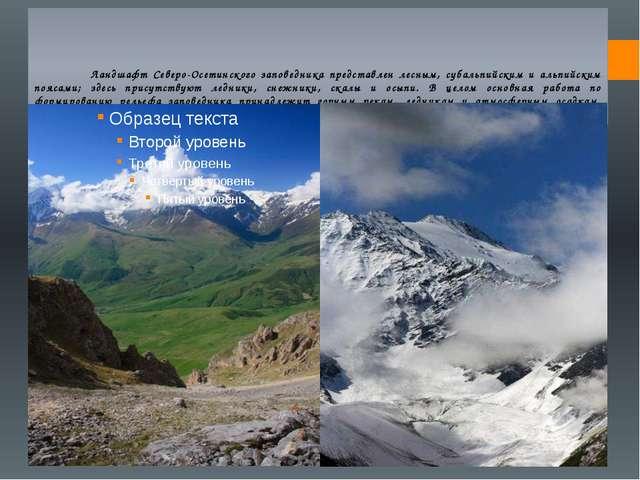 Ландшафт Северо-Осетинского заповедника представлен лесным, субальпийским и...
