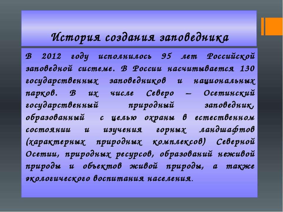 История создания заповедника В 2012 году исполнилось 95 лет Российской запове...
