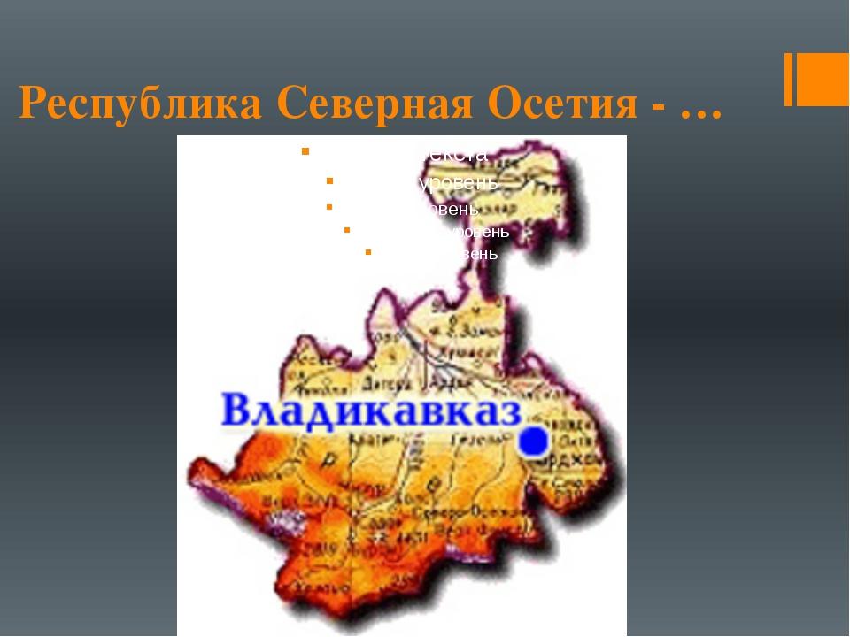 Республика Северная Осетия - …