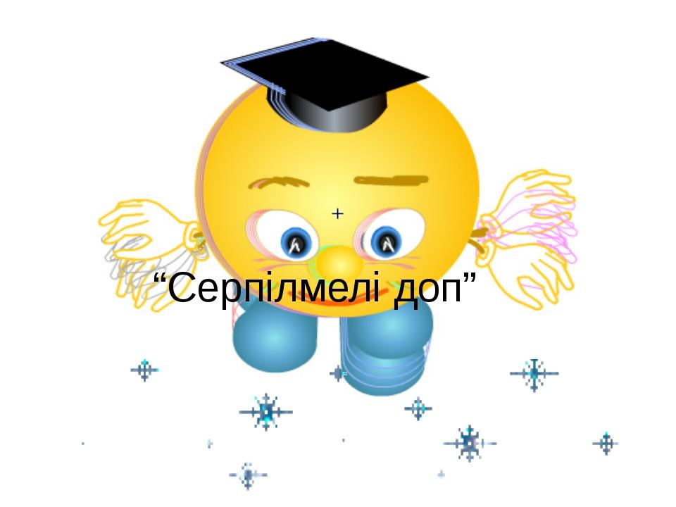"""""""Серпілмелі доп"""""""