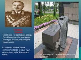 И.ПЛИЕВ - ГЕНЕРАЛ И.Плиев был великим сыном осетинского народа, который будет