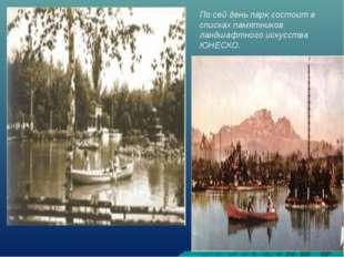 По сей день парк состоит в списках памятников ландшафтного искусства ЮНЕСКО.