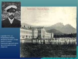 4 декабря 1914 г. во Владикавказе побывал император Николай II. В ходе визита