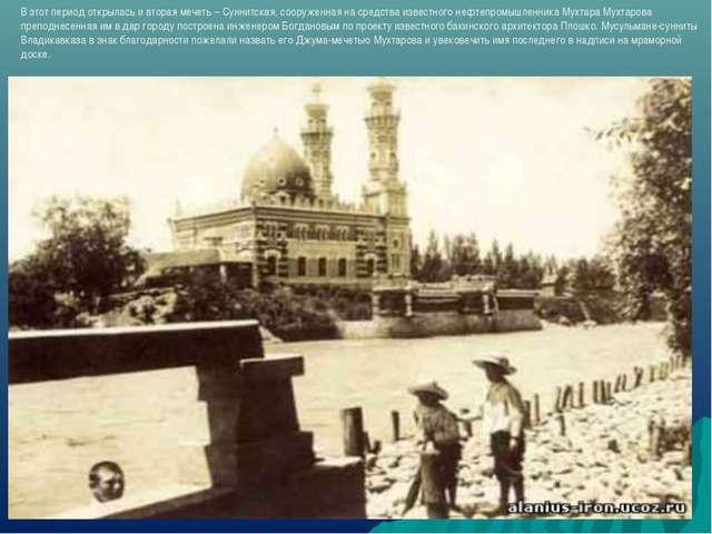 В этот период открылась и вторая мечеть – Суннитская, сооруженная на средства...