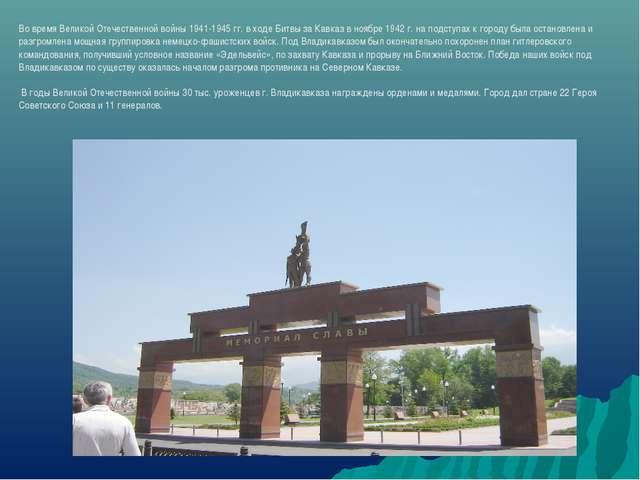 Во время Великой Отечественной войны 1941-1945 гг. в ходе Битвы за Кавказ в н...