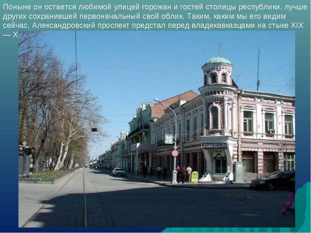 Поныне он остается любимой улицей горожан и гостей столицы республики, лучше...
