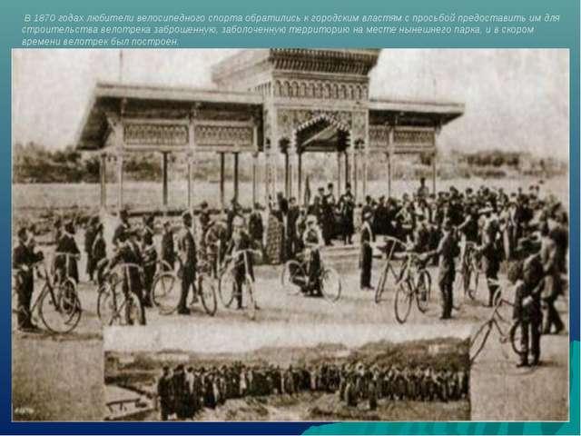 В 1870 годах любители велосипедного спорта обратились к городским властям с...