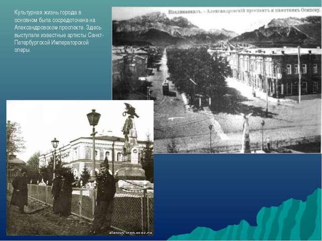 Культурная жизнь города в основном была сосредоточена на Александровском прос...