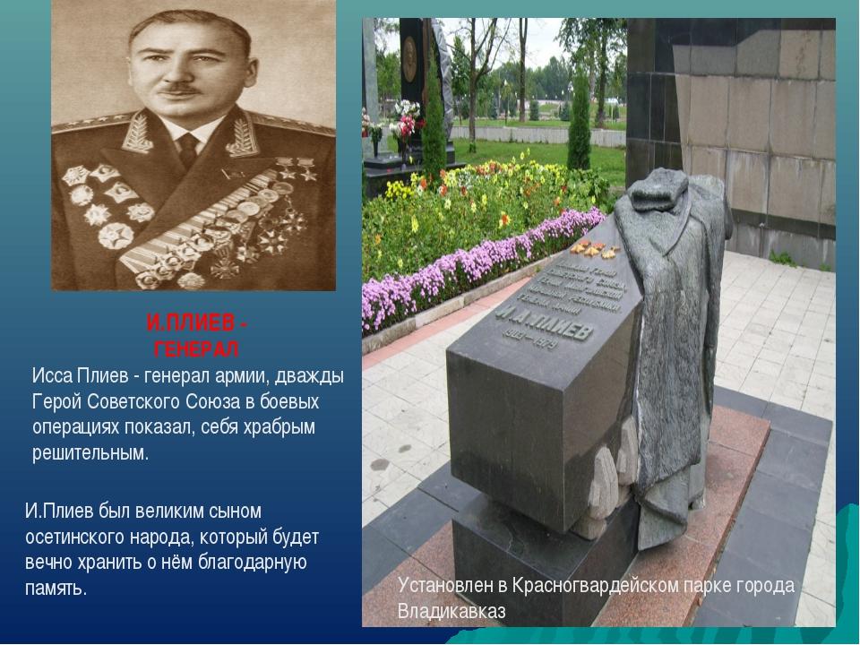 И.ПЛИЕВ - ГЕНЕРАЛ И.Плиев был великим сыном осетинского народа, который будет...