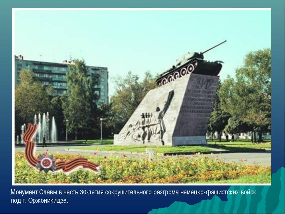 Монумент Славы в честь 30-летия сокрушительного разгрома немецко-фашистских в...