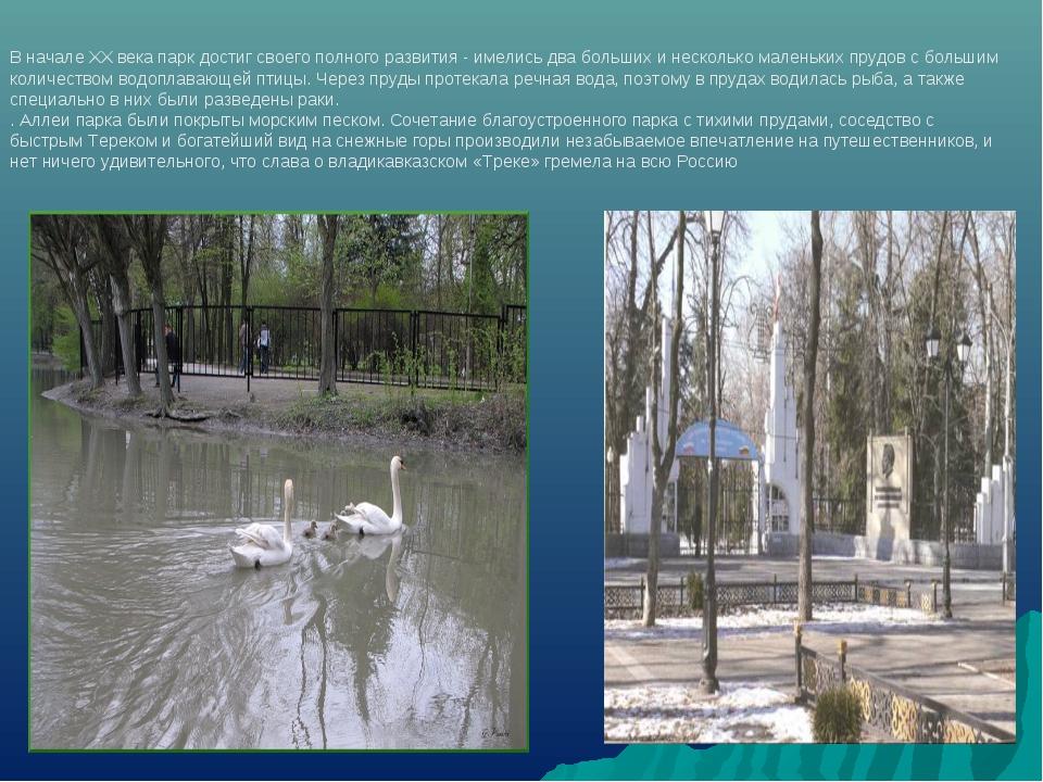 В начале XX века парк достиг своего полного развития - имелись два больших и...