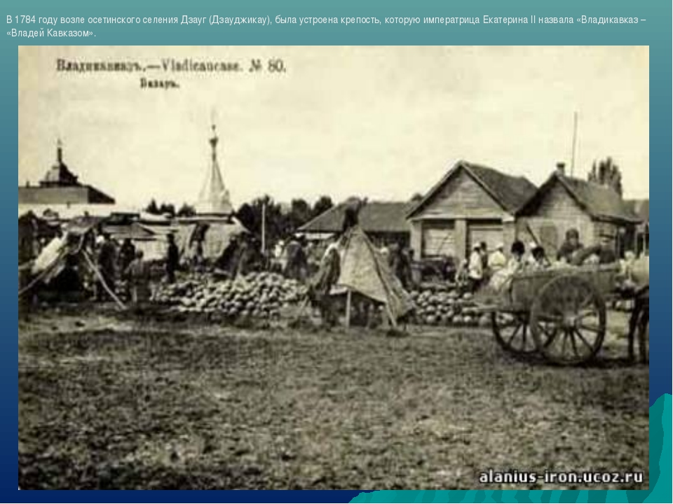 В 1784 году возле осетинского селения Дзауг (Дзауджикау), была устроена крепо...