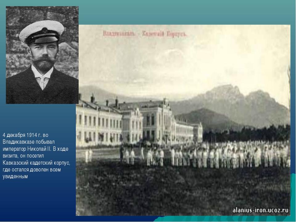 4 декабря 1914 г. во Владикавказе побывал император Николай II. В ходе визита...