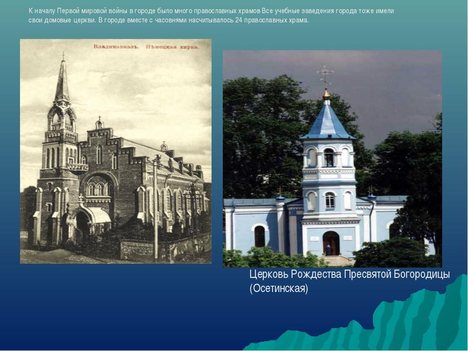 К началу Первой мировой войны в городе было много православных храмов Все уче...