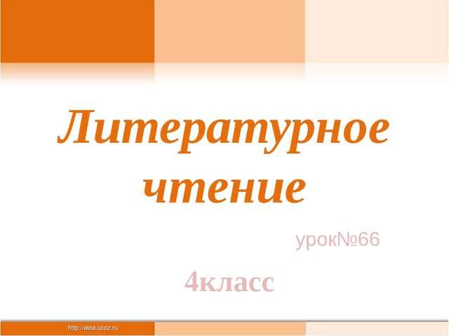 урок№66 Литературное чтение 4класс