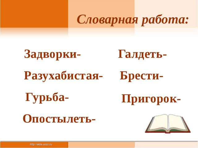 Словарная работа: Задворки- Разухабистая- Гурьба- Опостылеть- Галдеть- Брести...