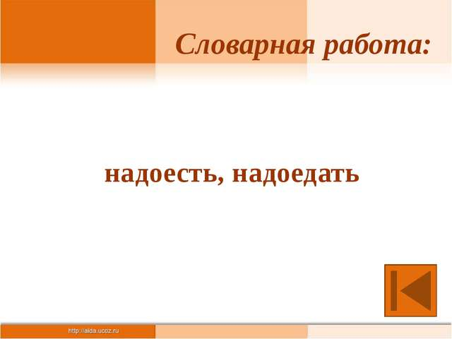 Интернет- источники: http://clubs.ya.ru/4611686018427432697/replies.xml?item_...
