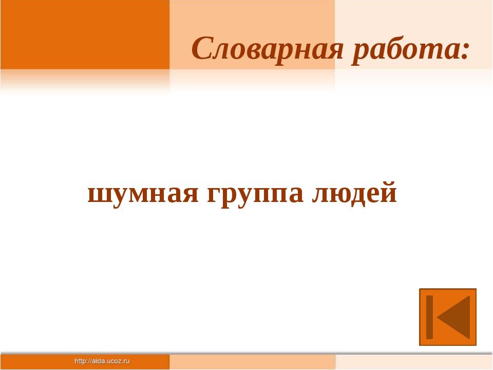 Презентацию подготовила учитель начальных классов МКОУ «СОШ №44» города Миасс...