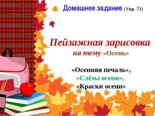 Домашнее задание (Упр. 71) Пейзажная зарисовка на тему «Осень» «Осенняя печал
