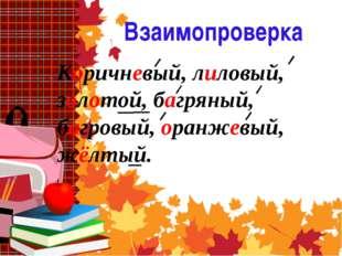 Взаимопроверка Коричневый, лиловый, золотой, багряный, багровый, оранжевый, ж