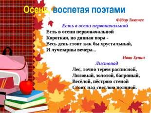 Осень, воспетая поэтами Фёдор Тютчев Есть в осени первоначальной Есть в осени