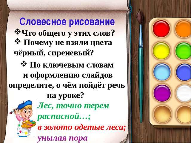 Словесное рисование По ключевым словам и оформлению слайдов определите, о чё...