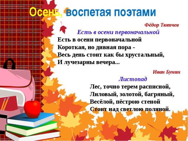 Осень, воспетая поэтами Фёдор Тютчев Есть в осени первоначальной Есть в осени...