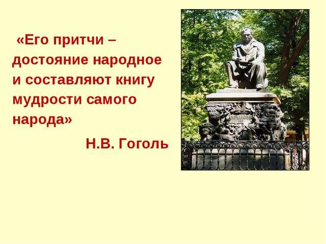 «Его притчи – достояние народное и составляют книгу мудрости самого народа»...