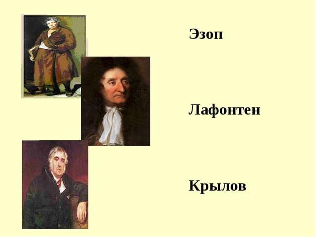 Эзоп Лафонтен Крылов