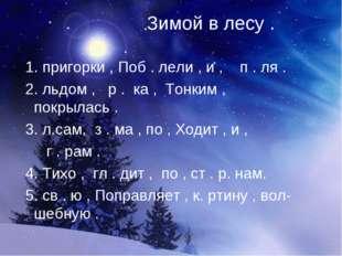 Зимой в лесу . 1. пригорки , Поб . лели , и , п . ля . 2. льдом , р . ка , Т