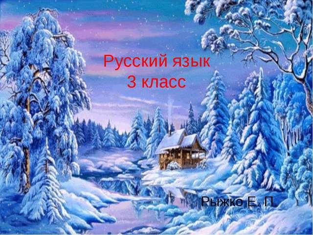 Русский язык 3 класс Рыжко Е. П.