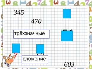 трёхзначные сложение 345 4 470 51 7 60 603