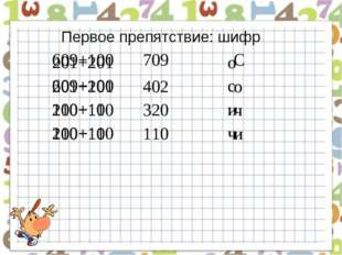 Первое препятствие: шифр 201+201о 609+100с 100+10 и 210+110ч 609+100