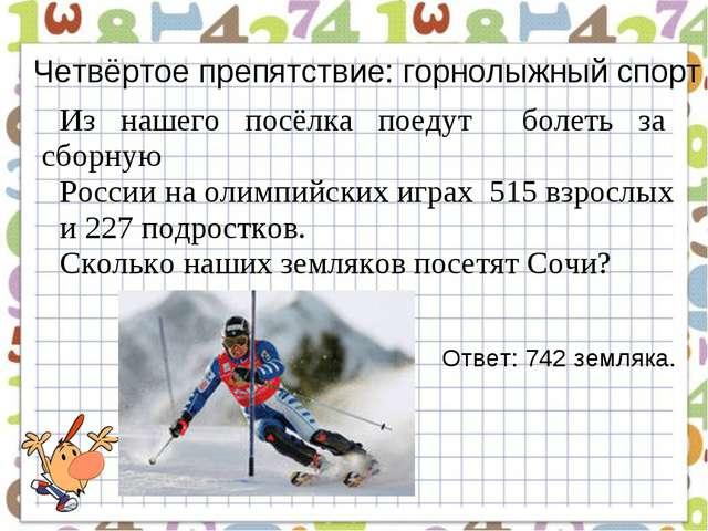 Четвёртое препятствие: горнолыжный спорт Из нашего посёлка поедут болеть за с...